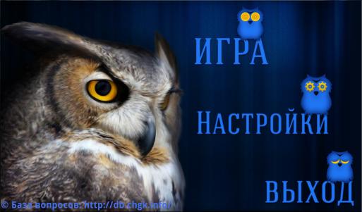 chto_gde_kogda_viktorina_1