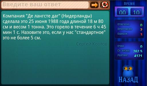 chto_gde_kogda_viktorina_2
