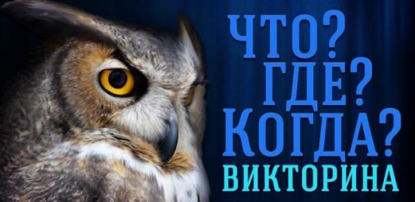 chto_gde_kogda_viktorina_title