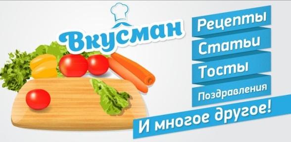 VkusMan