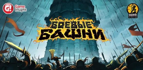 Боевые башни – красивые сражения добра и зла