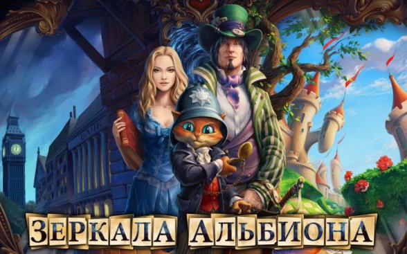 Mirrors of Albion – смесь Алисы и Шерлока   скачать Лог игра бесплатно Android