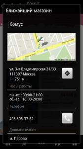 Локата скриншот 1