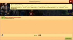 Драконы вечности скриншот 1