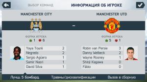 Fifa 14 скриншот 2