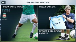 Fifa 14 скриншот 4