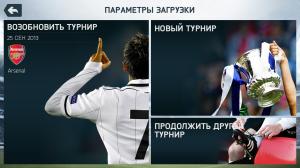 Fifa 14 скриншот 3