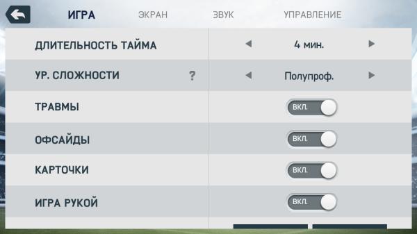 Fifa 14 скриншот 5