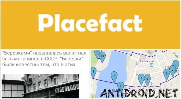 PlaceFact для андроид