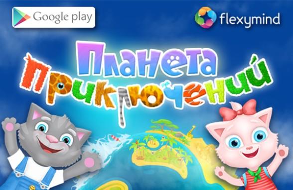 Planeta_Priklucheniy