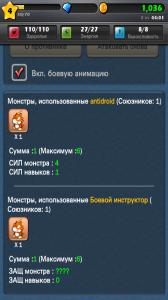 Monster Warlord андроид 3