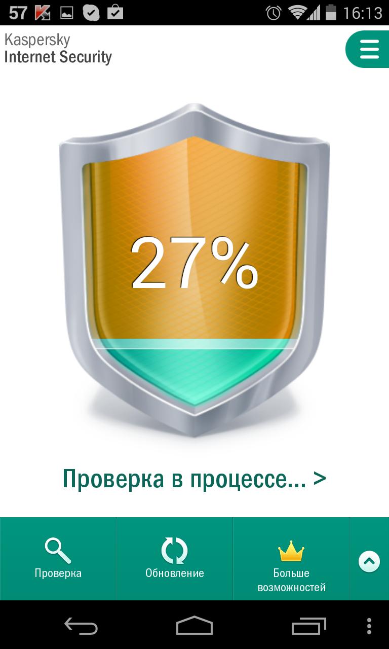 Скачать бесплатно программу kaspersky internet security 14