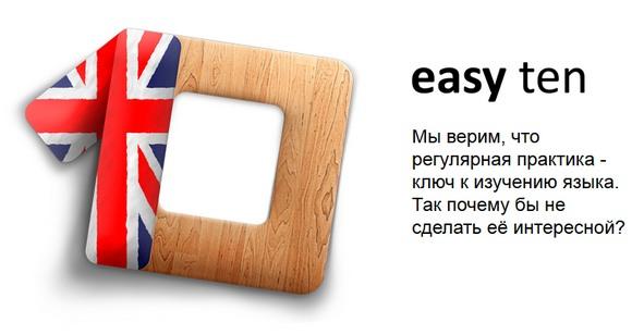 easy ten