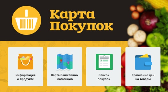 karta_pokupok