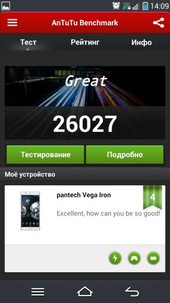 Pantech Vega Iron antutu