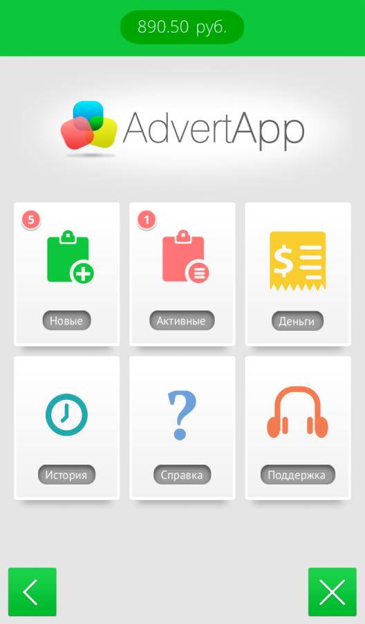 Скачать Программу Advertapp - фото 8
