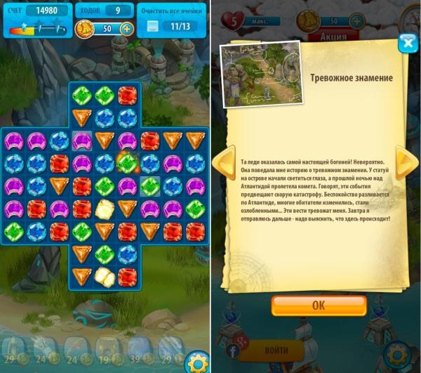 Обзор Atlantis Adventure