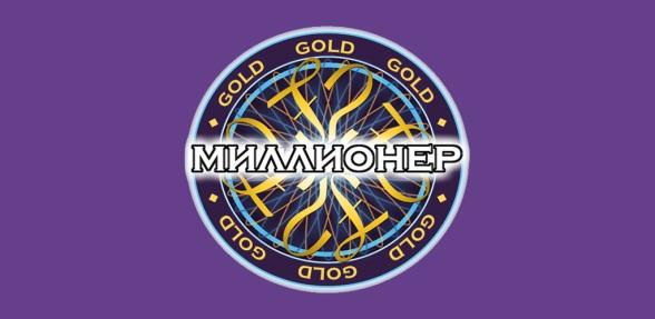 Миллионер GOLD