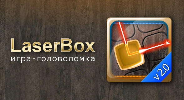 laser_box_new
