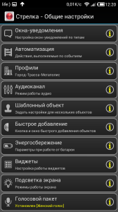 Screenshot_2014-11-08-12-20-45