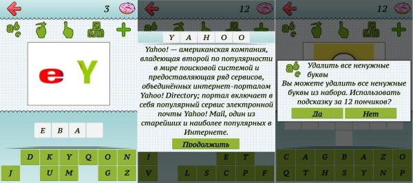 Logo_Quiz скриншоты