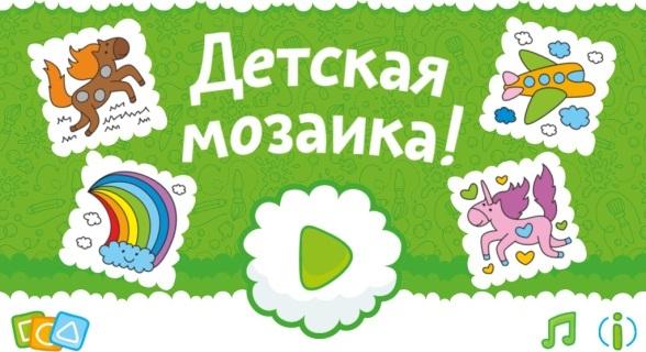 Детская мозаика для Android
