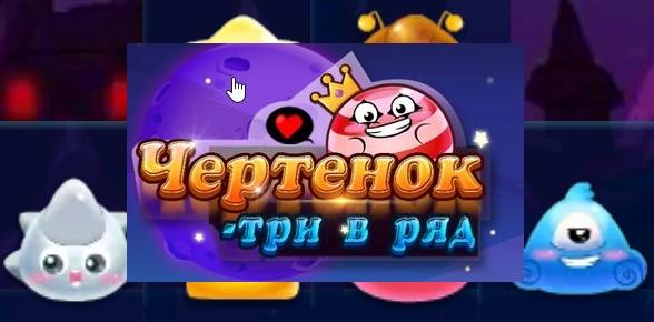 Chertenok_main