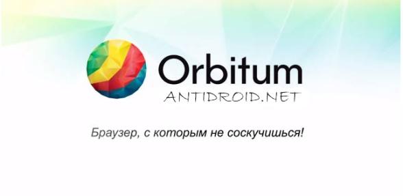 Орбитум
