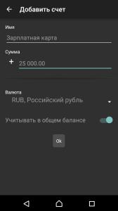 Monetal для андроид