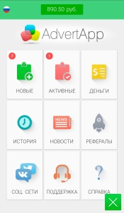 скриншот AdvertApp