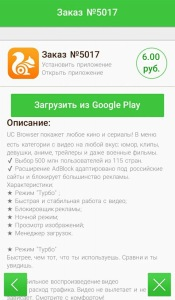 задание AdvertApp