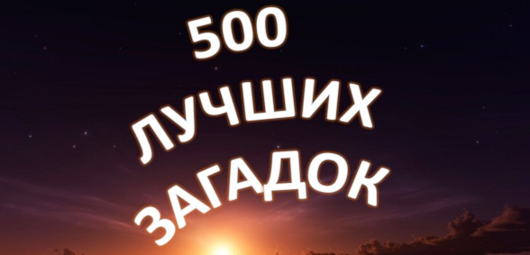 500 лучших загадок