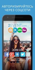 обзор приложения 2Event