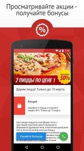 Зигзаг на Android