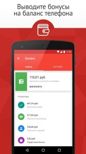 скачать Зигзаг на Android