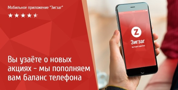 Зигзаг для Android
