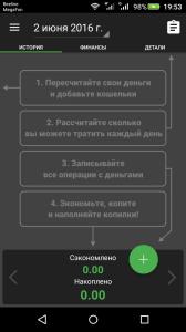 Копилка 2.0