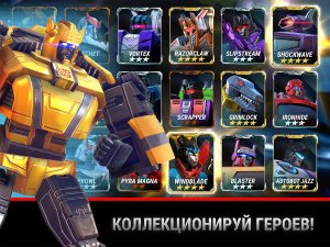 скачать Transformers: Earth Wars