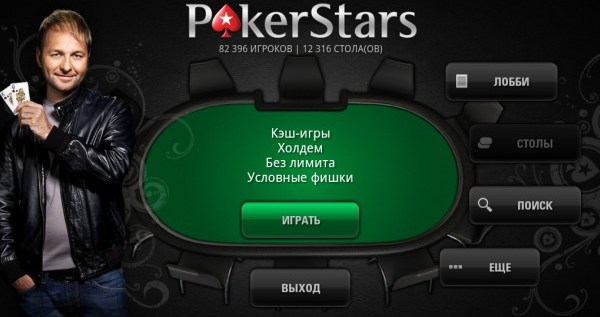 07-Pokerstars для Android