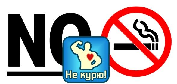 Не курю! Android