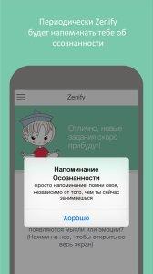 Zenify обзор