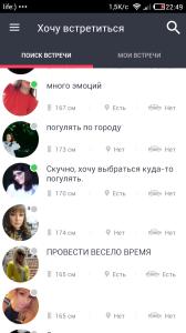 Chocoapp на android